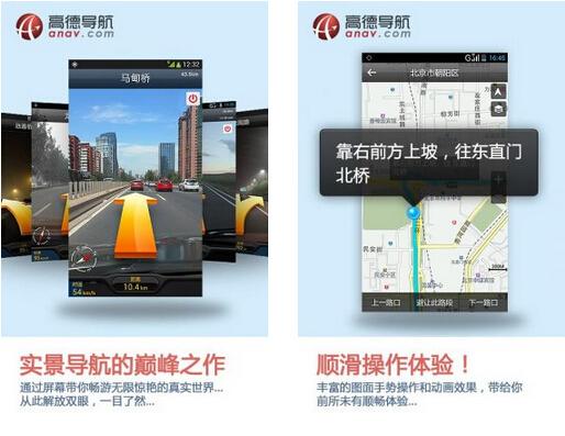 高德导航(手机导航) V9.0 for Android安卓版 - 截图1