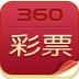360彩票(掌上彩票) V2.2 for Android安卓版
