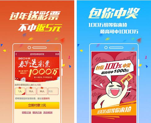 360彩票(掌上彩票) V2.2 for Android安卓版 - 截图1