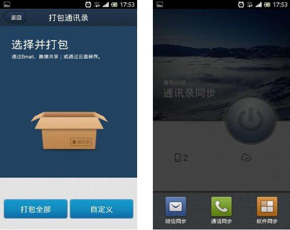 QQ同步助手(同步工具) V5.1.6 for Android安卓版 - 截图1