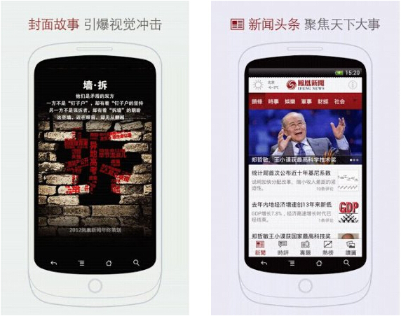 凤凰新闻(掌上新闻)V4.4.1 for Android安卓版 - 截图1