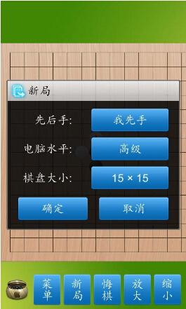 五子棋大师(五子棋对弈)V1.3 for android安卓版 - 截图1