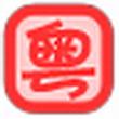 爱粤语(广东话翻译工具)粤语翻译工具免费版