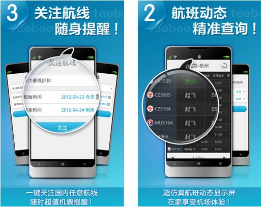 阿里旅行(淘宝旅行)V5.3.0.2 for Android安卓版 - 截图1
