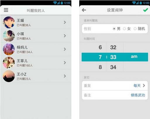 谁叫我起床(真人语音闹钟) V2.1.1 for Android安卓版 - 截图1