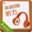 爱语吧英语四级听力(英语听力练习) V3.2官方版