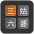 三姑六婆(称呼神器)V0.12 for Android安卓版