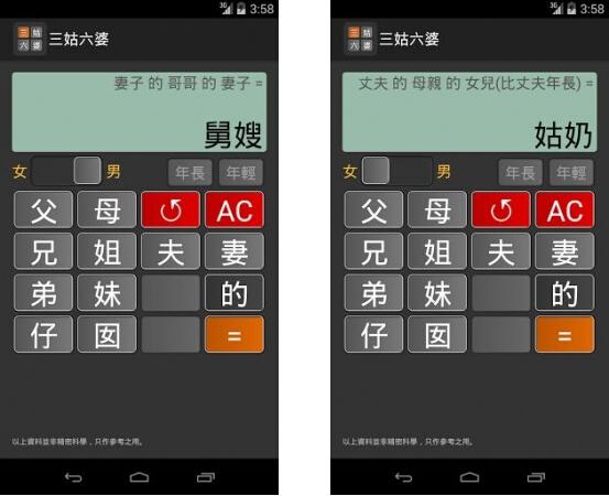 三姑六婆(称呼神器)V0.12 for Android安卓版 - 截图1