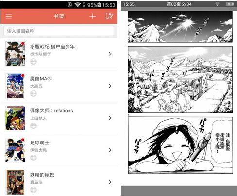 漫画控(手机漫画) V3.1 for Android安卓版 - 截图1