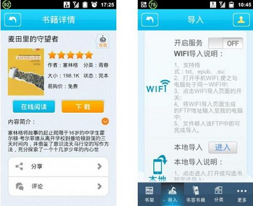 苏宁阅读(掌上阅读)V3.3.0 for Android安卓版 - 截图1