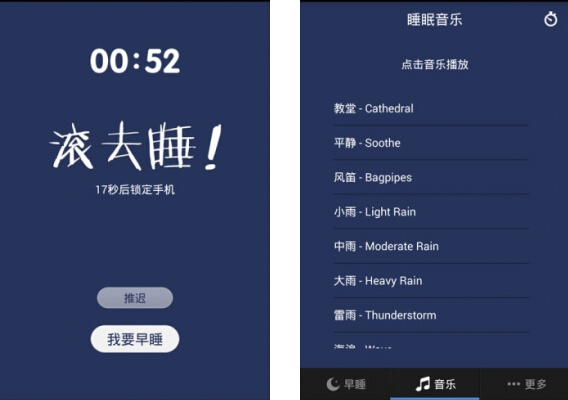 我要早睡(睡眠辅助)  V1.0.0 for Android安卓版 - 截图1