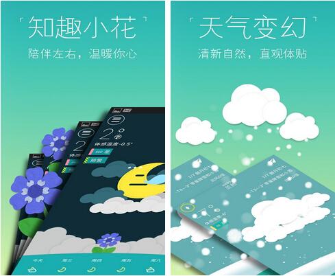 知趣天气(掌上天气)V2.6.9.0 for Android安卓版 - 截图1