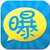 曝工资(工资查询) V5.6.50128 for Android安卓版