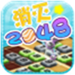 消灭2048HDfor iPhone苹果版4.3.1(数字方块)