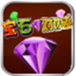 宝石对对碰for iPhone苹果版6.0(趣味消除)
