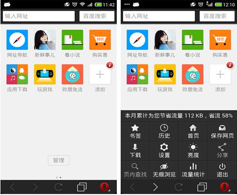 欧朋浏览器(手机浏览器) V10.2.2 for Android安卓版 - 截图1
