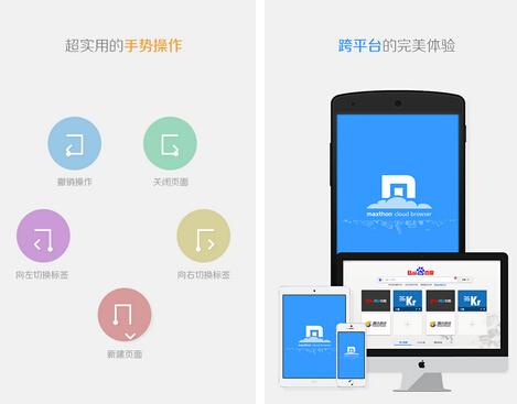 傲游浏览器(手机浏览器) V4.1.9.1 for Android安卓版 - 截图1