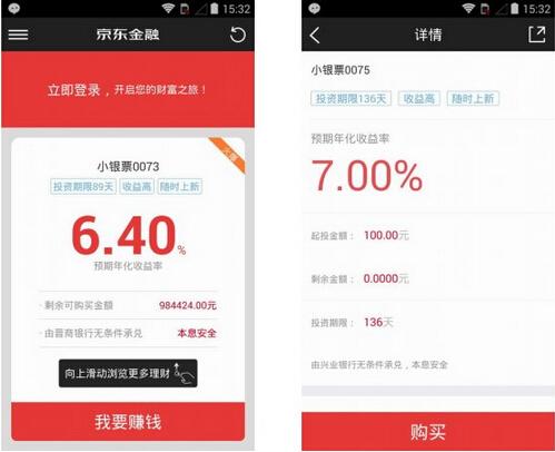 京东金融(掌上理财)V2.0.0 for Android安卓版 - 截图1