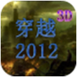 穿越2012for iPhone苹果版4.3.1(时空穿越)