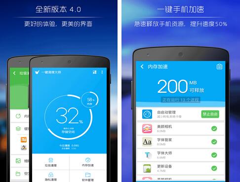 一键清理大师(手机清理) v4.2 for android安卓版 - 截图1