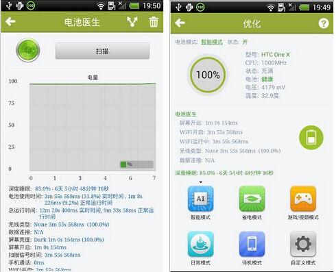 One省电卫士(手机省电) V12.5.0 for Android安卓版 - 截图1