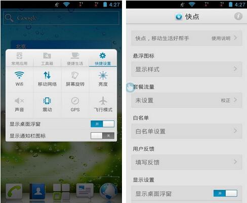 快点(切换工具) V1.3.0 for Android安卓版 - 截图1
