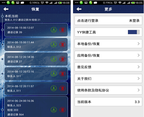 YY备份(手机备份) V3.3 for Android安卓版 - 截图1