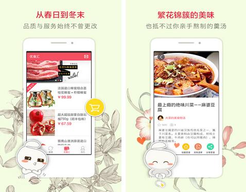 豆果美食(掌上生活) v5.5.5 for Android安卓版 - 截图1