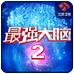 最强大脑2(智力挑战)v1.063 for Android安卓版