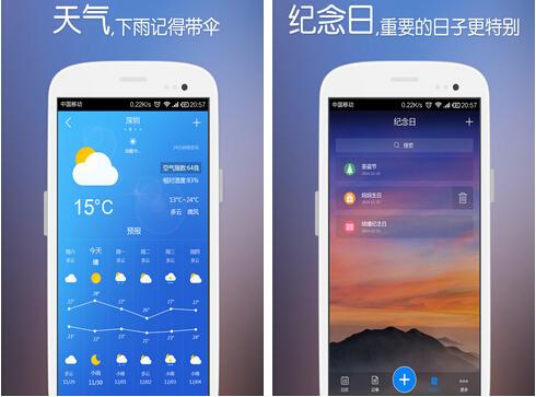 人生日历(生活万年历)V3.1.02 for Android安卓版 - 截图1