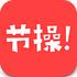 节操精选(搞笑阅读)v3.1.2 for Android安卓版