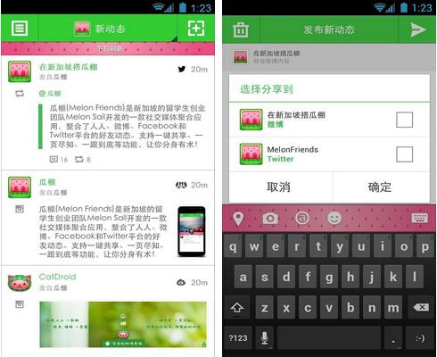瓜棚(通讯社交)v1.0.7 for Android安卓版 - 截图1