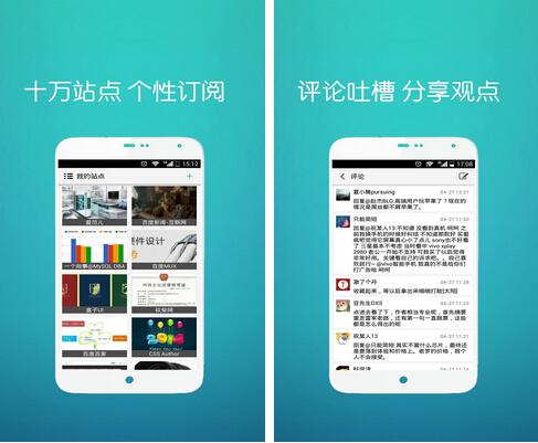 推酷(个性化阅读)v2.0.0 for Android安卓版 - 截图1