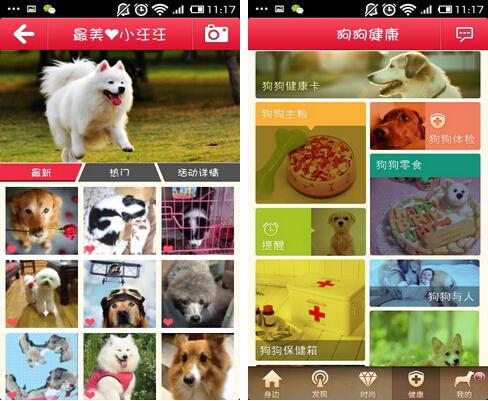 好狗狗身边(养宠神器)v1.6 for Android安卓版 - 截图1