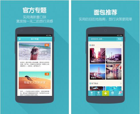 面包旅行(地图旅游) v4.5.0 for Android安卓版 - 截图1