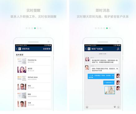 名片全能王(名片管理) v6.1.5 for Android安卓版 - 截图1