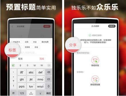 正点闹钟(生活助手) v4.9 for Android安卓版 - 截图1