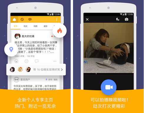 糗事百科(掌上糗百) v6.4.0 for Android安卓版 - 截图1