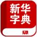 新华字典(教育学习) v4.10.19 for Android安卓版