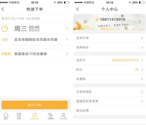 e家洁家政(生活助手) v3.5 for Android安卓版 - 截图1