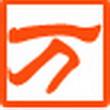 万能五笔输入法 9.3.1.0(笔画输入法)