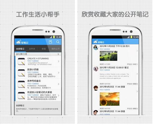 轻笔记(掌上笔记) v4.5 for Android安卓版 - 截图1