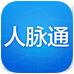 人脉通(商务交友) v1.6.0 for Android安卓版