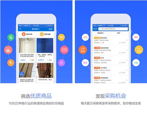 人脉通(商务交友) v1.6.0 for Android安卓版 - 截图1
