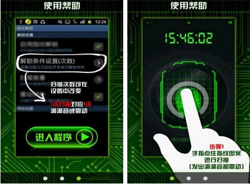 手机趣味锁(趣味解锁) v2.2 for Android安卓版 - 截图1