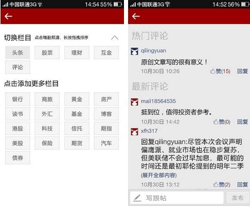 和讯财经(新闻阅读) v3.8.7 for Android安卓版 - 截图1