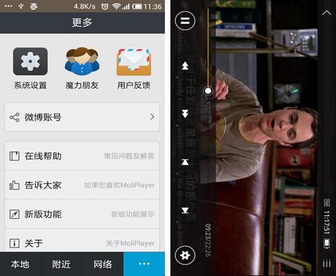 魔力视频播放器(影音视听) v2.7.5 for Android安卓版 - 截图1