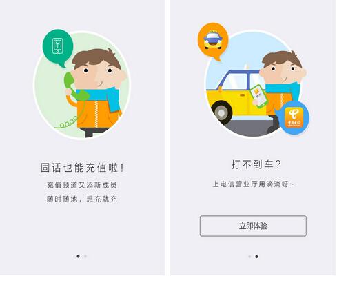 电信营业厅(中国电信) v5.1.5 for Android安卓版 - 截图1