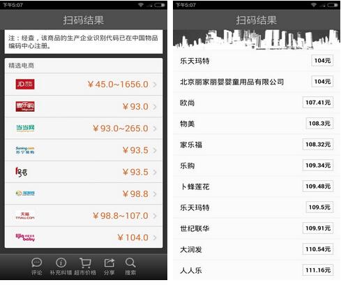 诚品快拍(掌上购物) V2.5 for Android安卓版 - 截图1