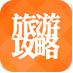旅游攻略(旅行帮手) V5.6.2 for Android安卓版